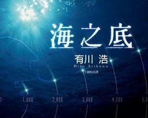百日百字|《海之底》