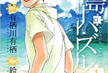 百日百字|《孤島之謎》