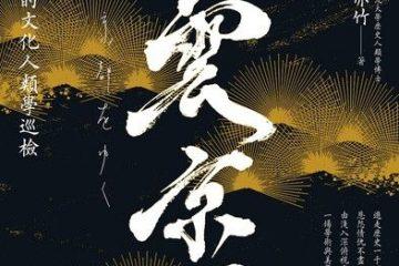百日百字|《風雲京都》