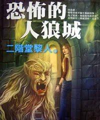 百日百字|《恐怖的人狼城》