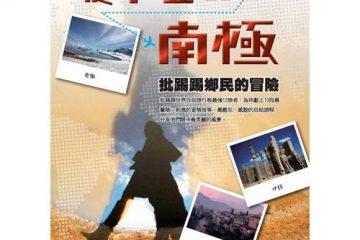 百日百字|《從中亞到南極:批踢踢鄉民的冒險》